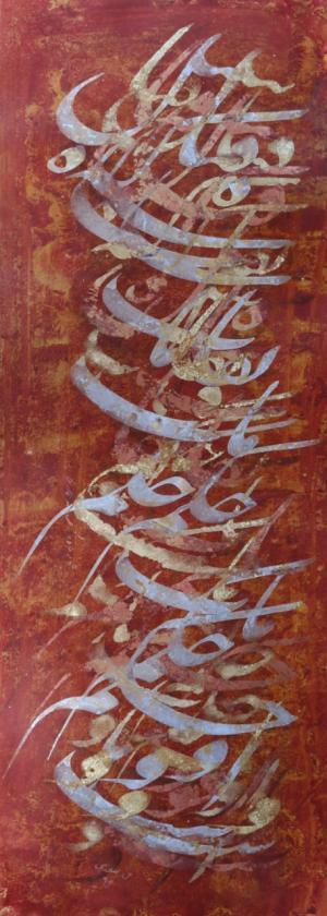 Pil fana  Mohammad Mazhari