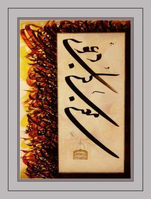 Calligraphy  Habibollah Barzjan