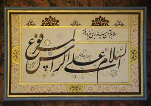 Proud of history  Mohammadjafar Zahedpour