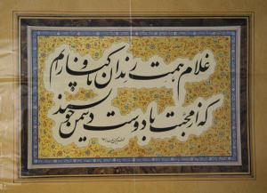 Enemy of self  Mohammadjafar Zahedpour