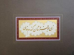 2  Shahram Zohrabi