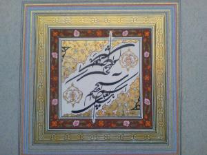 sabeh  Raziye Sepehr