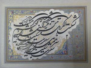 cheshme mast  Raziye Sepehr
