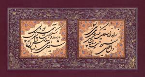 hafez  Raziye Sepehr