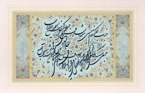 azad  Raziye Sepehr