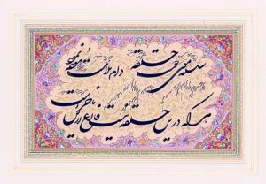 bala  Raziye Sepehr