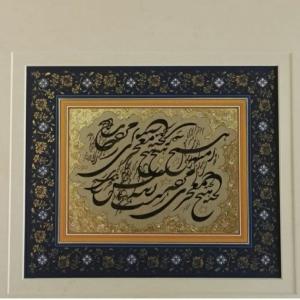 mojez  Raziye Sepehr