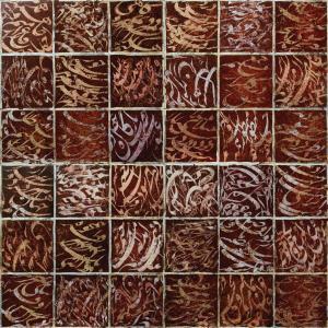 Collage 30 one  Mohammad Mazhari