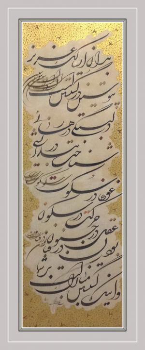 Calligraphy one  Habibollah Barzjan