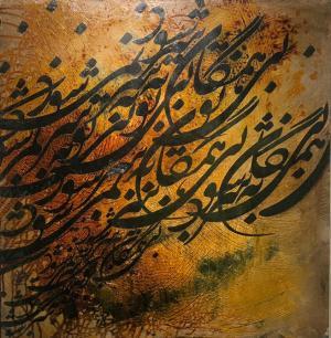 Be everyone  hadis hemati roudsari