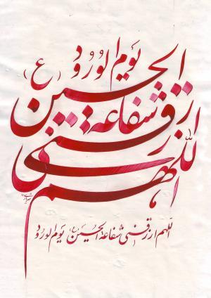 شفاعت امام حسین علیه السلام از محمد شهریاری