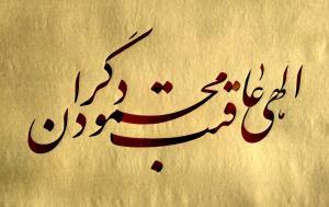 aghebat  Mahdi Soleymani