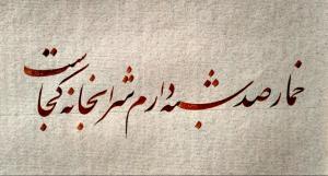 sharab khaneh  Mahdi Soleymani