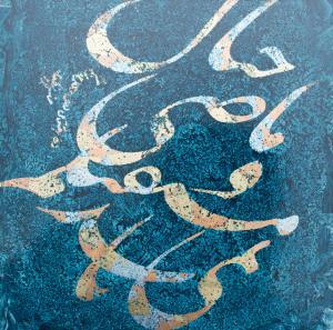 Hal  Mohammad Mazhari