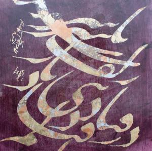 Zolf bot  Mohammad Mazhari