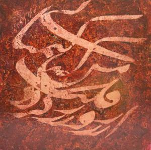 Kimia  Mohammad Mazhari