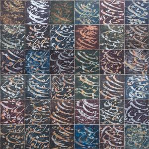Collage 38  Mohammad Mazhari