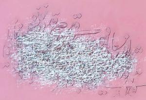 از باده نوشین قدحی پیش نماند از احمد محمدپور