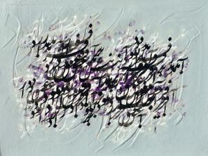 آفرینش بر مدارعشق بود از احمد محمدپور