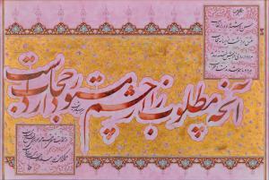 Untitled  Iraj Naeimaei