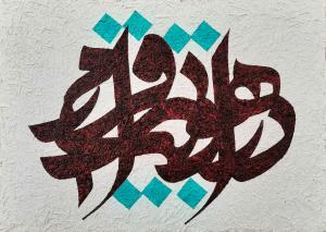 a-  hosein shirazi