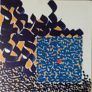 blue3  hanieh zahedi seresht