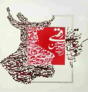 samaa dance  Peyman Peyravi