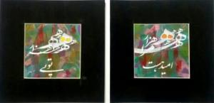 hope  Peyman Peyravi