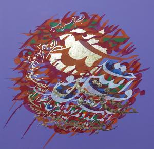tohid surah  Peyman Peyravi
