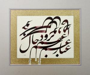 The dust of sorrow goes away  keyvan sharbatdar