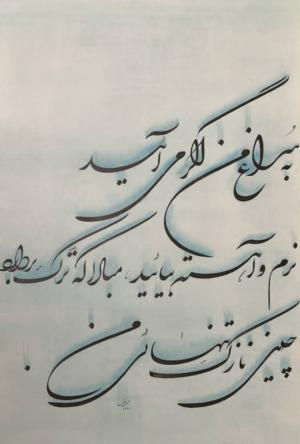 Untitled  Jalil Rasouli